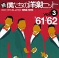 続・僕たちの洋楽ヒットVol.3