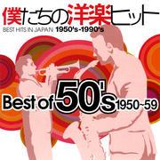 僕たちの洋楽ヒット ベスト・オブ・50's 1950-59