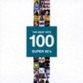 ベスト90'S 100 (5枚組 ディスク1)