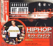 ホット・ジョイント -ヒップホップ・パーフェクト・セレクション
