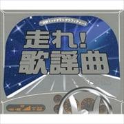 日野ミッドナイトグラフィティー 走れ!歌謡曲 プラチナ編 (2枚組 ディスク2)