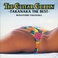 ギター・ゴブリン -タカナカ・ザ・ベスト- (2枚組 ディスク1)