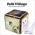 フォーク・ビレッジ フォーク&ニューミュージック大全集 日本フォノグラム編 (2枚組 ディスク1)