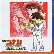 名探偵コナン オリジナル・サウンドトラック スーパー・ベスト2