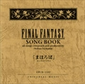 FINAL FANTASY SONG BOOK 「まほろば」