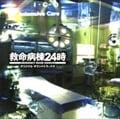 「救命病棟24時」 オリジナル・サウンドトラック 3