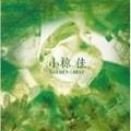 ゴールデン☆ベスト 小椋佳 (2枚組 ディスク1)