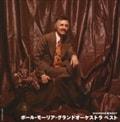 ダイヤモンド◇ベスト ポール・モーリア・グランドオーケストラ ベスト (2枚組 ディスク2)