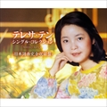 テレサ・テン シングル・コレクション-日本語曲完全収録盤- (3枚組 ディスク3)