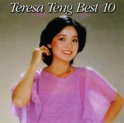 テレサ・テン ベスト10 [限定盤]