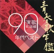 青春歌年鑑 演歌歌謡編1990年代ベスト