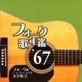 フォーク歌年鑑'67 フォーク&ニューミュージック大全集 2