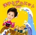 洋子とデュエット 〜長山洋子と音楽仲間たち