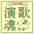 演歌魂〜はじめての演歌〜