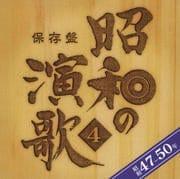 保存盤 昭和の演歌 4 昭和47年〜50年 (2枚組 ディスク2)