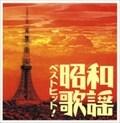 ベストヒット!昭和歌謡 (2枚組 ディスク2)