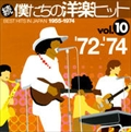 続・僕たちの洋楽ヒット vol.10 '72〜'74