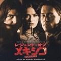 レジェンド・オブ・メキシコ/デスペラード オリジナルサウンドトラック