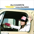 DJ KAORI'S RIDE into the MIX (2枚組 ディスク1)