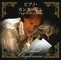 ピアノ・カンタービレ (2枚組 ディスク1)