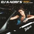 DJ KAORI'S RIDE into the PARTY (2枚組 ディスク1)