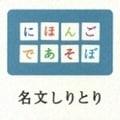 NHK「にほんごであそぼ」名文しりとり編