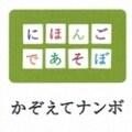 NHK「にほんごであそぼ」かぞえてナンボ編