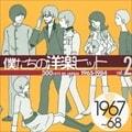 僕たちの洋楽ヒット Vol.2 1967〜68