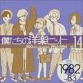 僕たちの洋楽ヒット Vol.14 1982〜83