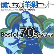 僕たちの洋楽ヒット ベスト・オブ70's 70-79