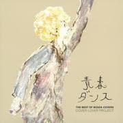 THE BEST OF BOSSA COVERS〜青春ダンス〜