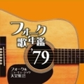 フォーク歌年鑑'79 フォーク&ニューミュージック大全集 17