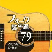フォーク歌年鑑1979 フォーク&ニューミュージック大全集17