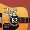 フォーク歌年鑑1982 フォーク&ニューミュージック大全集21