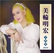 美輪明宏 全曲集 2010