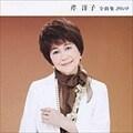 芹洋子 全曲集 2010