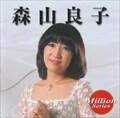 テイチク ミリオンシリーズ 森山良子