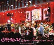 青山ロックン・ロール・ショー2009.5.9 オリジナルサウンドトラック [SHM-CD] (2枚組 ディスク1)