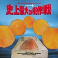 桃のきもち・パーフェクトCD  桃パー10・史上最大の桃作戦
