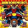 アニメ・ハウス・プロジェクト 〜ボーイズ・セレクション〜Vol.1