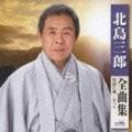 北島三郎全曲集[比叡の風/まつり]