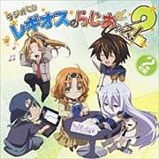 ラジオCD レギオスのらじおッス!2 (2枚組 ディスク2)