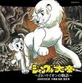 交響詩「ジャングル大帝」〜白いライオンの物語〜《2009年改訂版》 [HQCD]