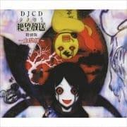 DJCD さよなら絶望放送 特別版 〜血裂撰〜 (2枚組 ディスク2)