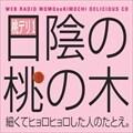 ウェブラジオ 桃のきもち・デリシャスCD 桃デリ1・日陰の桃の木