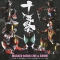 MASKED RIDER LIVE&SHOW「十年祭」@東京国際フォーラムA 仮面ライダーミュージカル