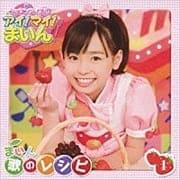 NHK「クッキンアイドル アイ!マイ!まいん!」