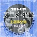 コロムビア アニメ・特撮主題歌全集1 1965-1967