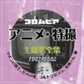 コロムビア アニメ・特撮主題歌全集2 1967-1968