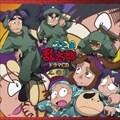 NHKアニメ「忍たま乱太郎」ドラマCD 二の段